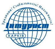 Туристическая компания «ИНТУРИСТ - ХАРЬКОВ»